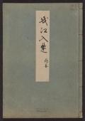 Cover of Minko nisso : [Genji monogatari shushaku] v. 8