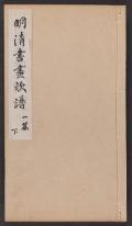 Min Shin shoga kanpu / [henshūsha Kurihara Tsunezō]