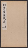 "Cover of ""Min Shin shoga kanpu"""