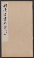 Cover of Min Shin shoga kanpu