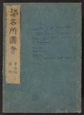 Cover of Miyako meisho zue