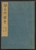 Cover of Miyako meisho zue v. 6, c. 2