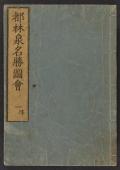 Cover of Miyako rinsen meishō zue v. 1, pt. 2