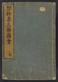 Cover of Miyako rinsen meishol, zue v. 1, pt. 1