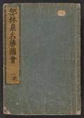 Cover of Miyako rinsen meishō zue v. 1, pt. 1