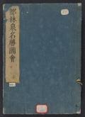 Cover of Miyako rinsen meishō zue : zenbu rokusatsu v. 1, pt. 1