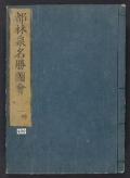 Cover of Miyako rinsen meishol, zue - zenbu rokusatsu v. 1, pt. 2