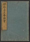 Miyako rinsen meishō zue / [gakō Hōkyō Sakuma Sōen, Hōkyō Nishimura Chūwa, Oku Bunmei Minamoto no Sadaaki]