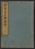 """Cover of """"Miyako rinsen meishō zue"""""""