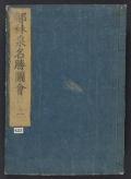 Cover of Miyako rinsen meishol, zue - zenbu rokusatsu v. 2