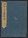Cover of Miyako rinsen meishō zue : zenbu rokusatsu v. 2