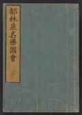 Cover of Miyako rinsen meishol, zue v. 3