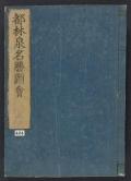 Cover of Miyako rinsen meishol, zue - zenbu rokusatsu