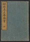 Cover of Miyako rinsen meishol, zue v. 4