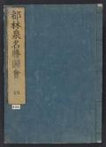 Cover of Miyako rinsen meishol, zue - zenbu rokusatsu v. 4