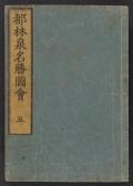 Cover of Miyako rinsen meishol, zue v. 5