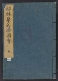 Cover of Miyako rinsen meishō zue : zenbu rokusatsu v. 5