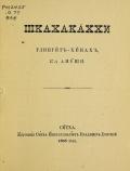 Cover of Molitvi͡a na koloshinskom nari͡echĭi
