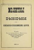 Cover of Molitvy i pi͡esnopi͡enīi͡a na kvikhpaksko-kuskokvimskom nari͡echīi
