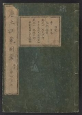 Cover of Morokoshi kinmō zui v.1 (1-2)
