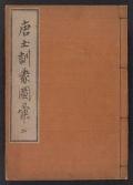 "Cover of ""Morokoshi kinmō zui"""