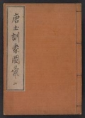 Cover of Morokoshi kinmō zui v. 2 (2-3)