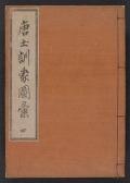 Cover of Morokoshi kinmō zui v. 4 (6-7)