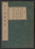 Cover of Morokoshi kinmō zui v. 5 (12-14)