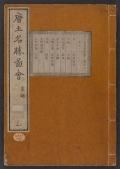 Cover of Morokoshi meishō zue v. 1