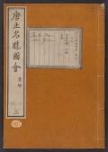 Cover of Morokoshi meishō zue v. 2