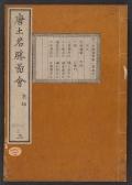 """Cover of """"Morokoshi meishō zue"""""""