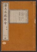 Cover of Morokoshi meishō zue v. 4