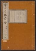 Cover of Morokoshi meishō zue v. 6