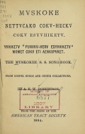 Cover of Mvskoke nettvcako cokv-heckv cokv esyvhiketv