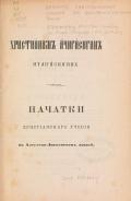 Cover of Nachatki khristīanskago uchenīi͡a