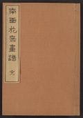 "Cover of ""Nanga kachō gafu"""
