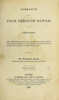 Narrative of a tour through Hawaii, or Owhyhee : with observations on the natural history of the Sandwich Islands, and remarks on the manners, customs, traditions, history, and language of their inhabitants / By William Ellis