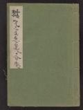 """Cover of """"Neko no tsuma chūgi no tsurebiki"""""""