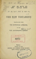 Cover of The New Testament