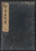 Cover of Nezashi takara v. 3