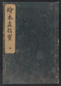 Cover of Nezashi takara v. 5