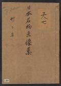 """Cover of """"Nihon meibutsu gasan kyōkashū"""""""