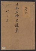 Cover of Nihon meibutsu gasan kyōkashū