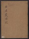 Cover of Nihon saijiki kyol,kashul,