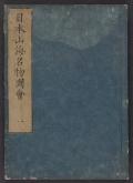 "Cover of ""Nihon sankai meibutsu zue"""