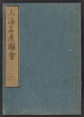Cover of Nihon sankai meisan zue v. 2