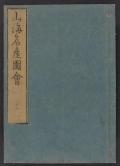 Cover of Nihon sankai meisan zue v. 3
