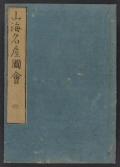 Cover of Nihon sankai meisan zue