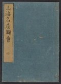 Cover of Nihon sankai meisan zue