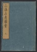 Cover of Nihon sankai meisan zue v. 5